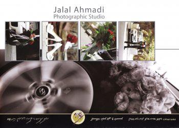 Jalal واقعیت افزوده خانه هوشمند افرا اصفهان